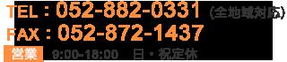 TEL:052-882-0331(全地域対応)